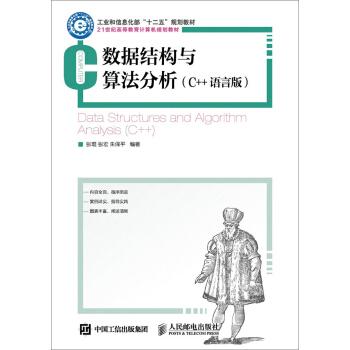 数据结构与算法分析(C++语言版) pdf epub mobi 下载