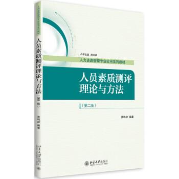 人员素质测评理论与方法(第二版) pdf epub mobi 下载