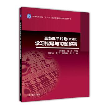 高频电子线路(第2版)学习指导与习题解答 pdf epub mobi 下载