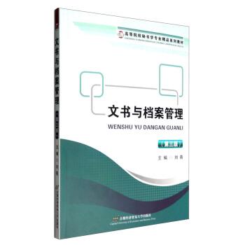 文书与档案管理(第三版) pdf epub mobi 下载