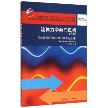流体力学泵与风机(供热通风与空调工程技术专业适用 第2版) pdf epub mobi 下载