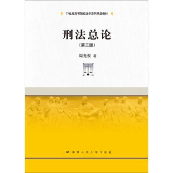 刑法总论(第三版)/21世纪高等院校法学系列精品教材 pdf epub mobi 下载