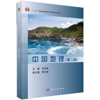 中国地理(第二版) pdf epub mobi 下载