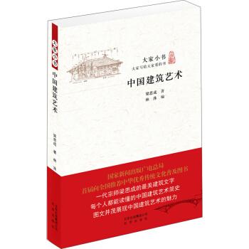 大家小书:中国建筑艺术 下载 mobi epub pdf txt