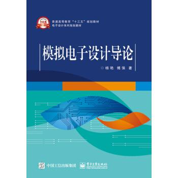 模拟电子设计导论 pdf epub mobi 下载