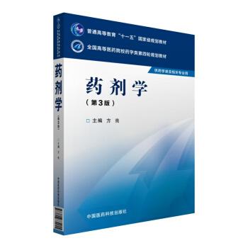 药剂学(第三版)/全国高等医药院校药学类第四轮规划教材 pdf epub mobi 下载