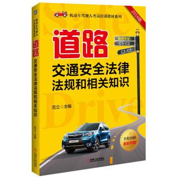 道路交通安全法律法规和相关知识 pdf epub mobi 下载