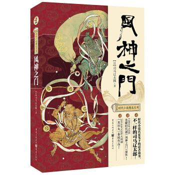 日本时代小说精选:风神之门 下载 mobi epub pdf txt