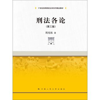 刑法各论(第三版)(21世纪高等院校法学系列精品教材) pdf epub mobi 下载