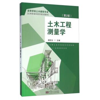 土木工程测量学(第2版) pdf epub mobi 下载