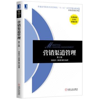 营销渠道管理(第2版) pdf epub mobi 下载