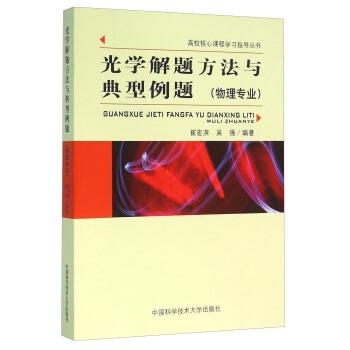 光学解题方法与典型例题(物理专业) pdf epub mobi 下载