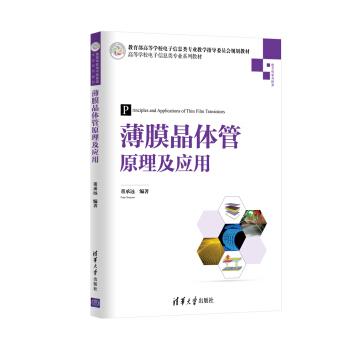 薄膜晶体管原理及应用/高等学校电子信息类专业系列教材 pdf epub mobi 下载