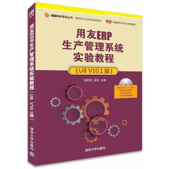 用友ERP生产管理系统实验教程(U8 V10.1版 配光盘) pdf epub mobi 下载