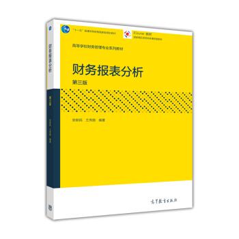 财务报表分析(第三版) pdf epub mobi 下载