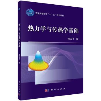 热力学与传热学基础 pdf epub mobi 下载