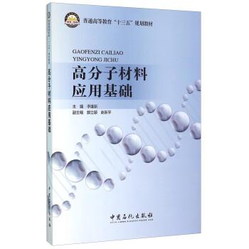 高分子材料应用基础 pdf epub mobi 下载