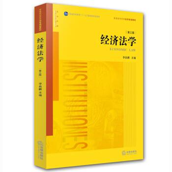 经济法学(第三版) pdf epub mobi 下载