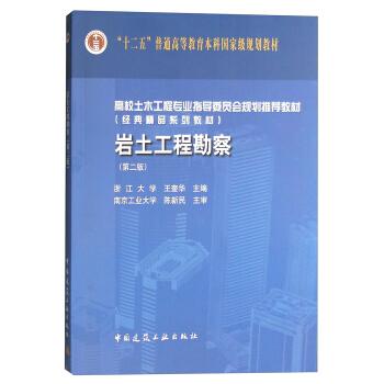 岩土工程勘察(第二版) pdf epub mobi 下载