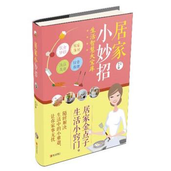 居家小妙招 pdf epub mobi 下载