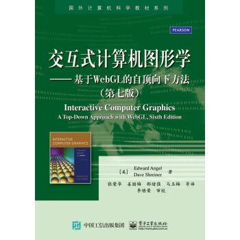 交互式计算机图形学 基于WebGL的自顶向下方法(第七版) [Interactive Computer Graphics with WebGL, Seventh] pdf epub mobi 下载