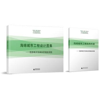 海绵城市工程设计图集:低影响开发雨水控制及利用(附实用手册) 下载 mobi epub pdf txt