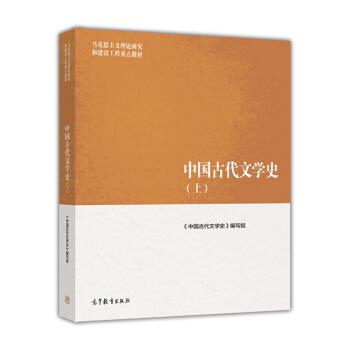 中国古代文学史(上) pdf epub mobi 下载