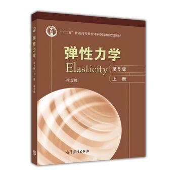 弹性力学(第5版)(上册) pdf epub mobi 下载
