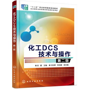 化工DCS技术与操作(第二版) pdf epub mobi 下载