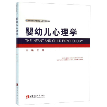 婴幼儿心理学 [The Infant And Child Psychology] pdf epub mobi 下载