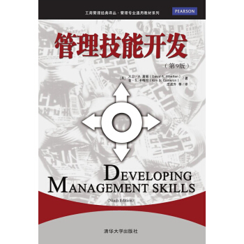 管理技能开发 第9版/工商管理经典译丛·管理专业通用教材系列 pdf epub mobi 下载
