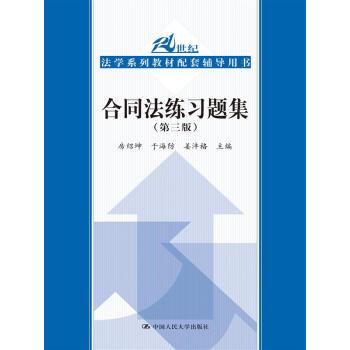 合同法练习题集(第三版)(21世纪法学系列教材配套辅导用书) pdf epub mobi 下载