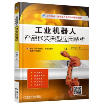 工业机器人:产品包装典型应用精析 pdf epub mobi 下载