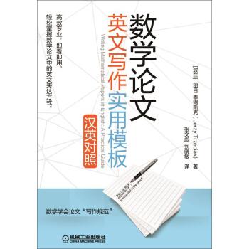 数学论文英文写作实用模板(汉英对照) pdf epub mobi 下载