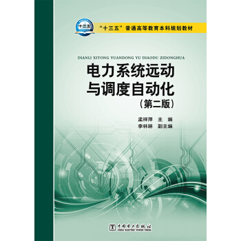 电力系统远动与调度自动化(第二版) pdf epub mobi 下载