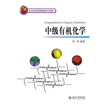中级有机化学 pdf epub mobi 下载