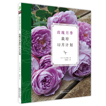 玫瑰月季栽培12月计划 下载 mobi epub pdf txt