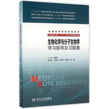 生物化学与分子生物学学习指导及习题集(八年制配教) pdf epub mobi 下载