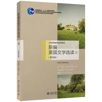新编英国文学选读(上)(第四版) pdf epub mobi 下载