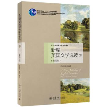 新编英国文学选读(下)(第四版) pdf epub mobi 下载