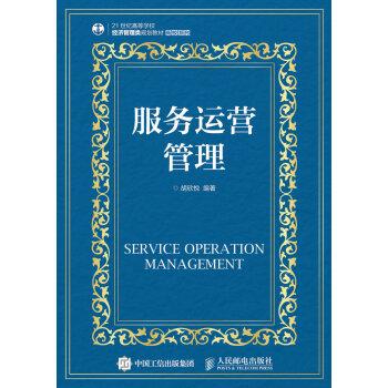 服务运营管理 pdf epub mobi 下载