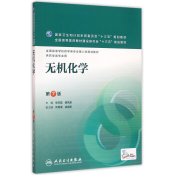 无机化学(第7版/本科药学) pdf epub mobi 下载