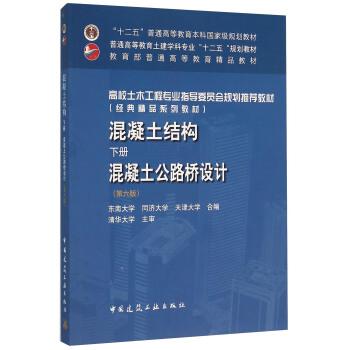 混凝土结构(下册)混凝土公路桥设计(第6版) pdf epub mobi 下载