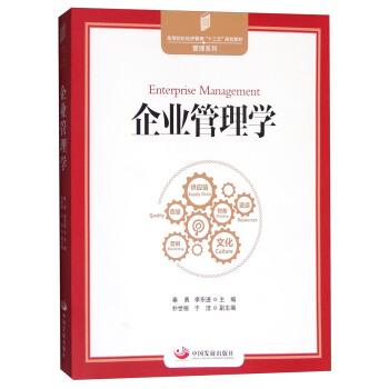 企业管理学 [Enterprise Management] pdf epub mobi 下载