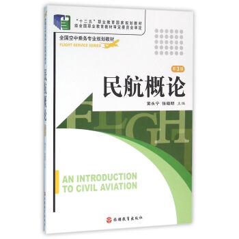 民航概论 第3版 pdf epub mobi 下载