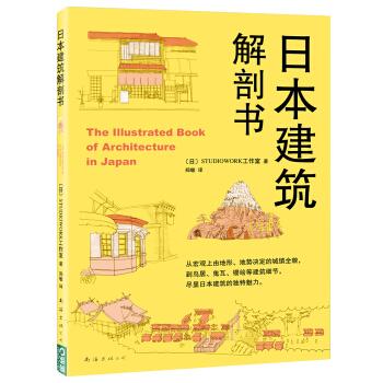 日本建筑解剖书 下载 mobi epub pdf txt