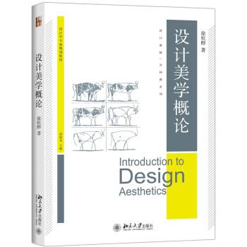 设计美学概论 pdf epub mobi 下载