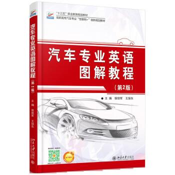 汽车专业英语图解教程(第2版) pdf epub mobi 下载