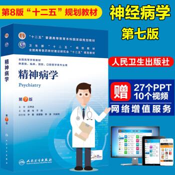 正版现货 精神病学 第7版 第七版 本科临床 十二五规划教材 本科临床预防口腔9医学类专业 pdf epub mobi 下载
