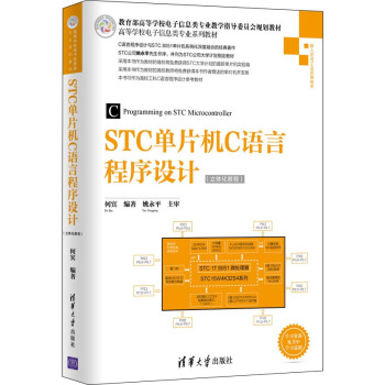 STC单片机C语言程序设计(立体化教程)/高等学校电子信息类专业系列教材